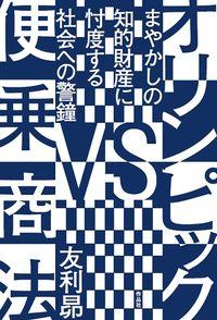 オリンピックVS便乗商法