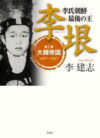 李氏朝鮮 最後の王 李垠
