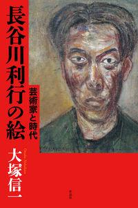 長谷川利行の絵 芸術家と時代