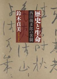 歴史と生命 西田幾多郎の苦闘