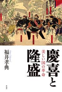慶喜と隆盛 美しい国の革命