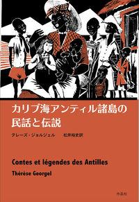 カリブ海アンティル諸島の民話と伝説