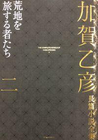 加賀乙彦長篇小説全集 第二巻 荒地を旅する者たち