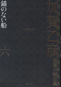 加賀乙彦長篇小説全集 第六巻 錨のない船