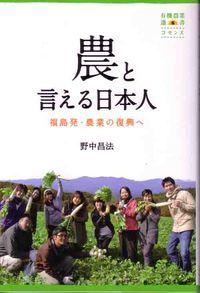 農と言える日本人 / 福島発・農業の復興へ