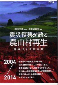 震災復興が語る農山村再生 / 地域づくりの本質
