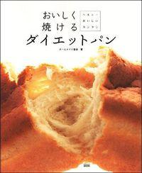 おいしく焼けるダイエットパン : ヘルシーおいしいカンタン