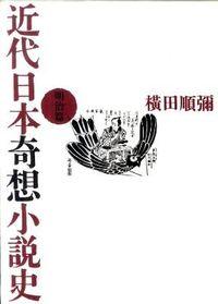 近代日本奇想小説史 明治篇