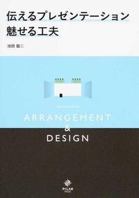 伝えるプレゼンテーション魅せる工夫 arrangement & design
