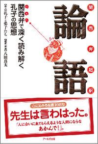 関西弁超訳論語 / 関西弁で深く読み解く孔子の思想