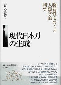 現代日本刀の生成