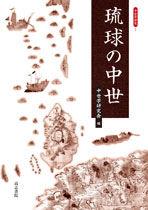 琉球の中世