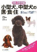 小型犬、中型犬の医・食・住 2008-2009年版