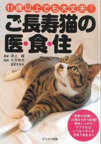 ご長寿猫の医・食・住 / 11歳以上でも大丈夫!