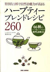 ハーブティーブレンドレシピ260 / 特別な1杯で自然治癒力が高まる
