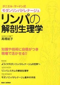 リンパの解剖生理学 / ダニエル・マードン式モダンリンパドレナージュ