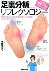 足裏分析リフレクソロジー / 優れたセラピストは揉まなくても足裏で全てを見抜く!!