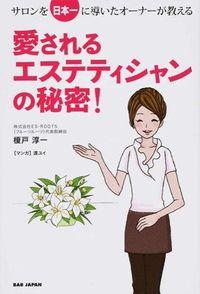 愛されるエステティシャンの秘密! / サロンを日本一に導いたオーナーが教える