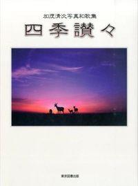 四季讃々 / 加茂清次写真和歌集