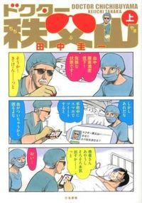 ドクター秩父山 = DOCTOR CHICHIBUYAMA 上
