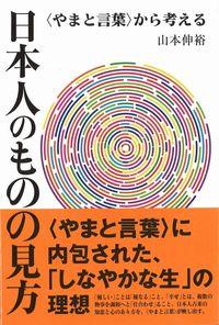 日本人のものの見方 / 〈やまと言葉〉から考える