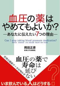 血圧の薬はやめてもよいか?