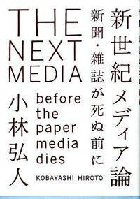新世紀メディア論 / 新聞・雑誌が死ぬ前に