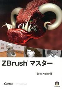 ZBrushマスター / Introducing ZBrush Third Edition日本語版