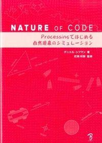 NATURE OF CODE / Processingではじめる自然現象のシミュレーション