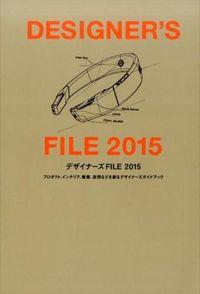 デザイナーズFILE 2015 / プロダクト、インテリア、建築、空間などを創るデザイナーズガイドブック
