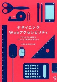 デザイニングWebアクセシビリティ / アクセシブルな設計やコンテンツ制作のアプローチ