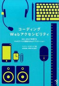 コーディングWebアクセシビリティ / WAIーARIAで実現するマルチデバイス環境のWebアプリケーション