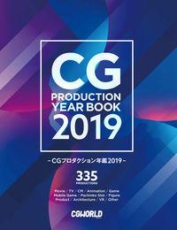 CGプロダクション年鑑 2019