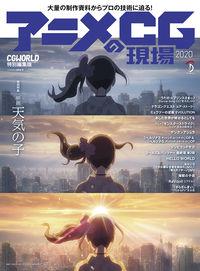 アニメCGの現場 2020