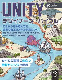 Unityデザイナーズ・バイブル