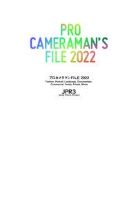 プロカメラマンFILE 2022