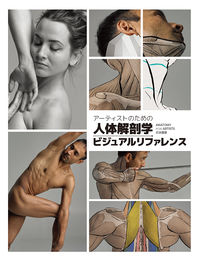 アーティストのための人体解剖学ビジュアルリファレンス