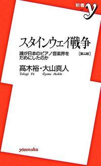 スタインウェイ戦争 第2版 / 誰が日本のピアノ音楽界をだめにしたのか