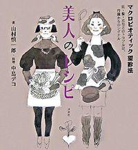 美人のレシピ / マクロビオティック望診法