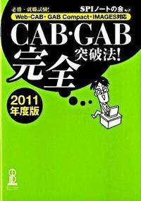 CAB・GAB完全突破法! 2011年度版 / WebーCAB・GAB Compact・IMAGES対応