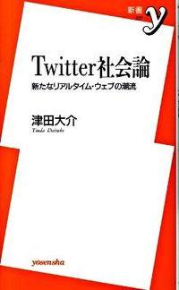 Twitter社会論 / 新たなリアルタイム・ウェブの潮流
