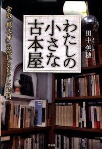 わたしの小さな古本屋 / 倉敷「蟲文庫」に流れるやさしい時間