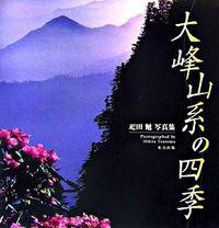 大峰山系の四季 / 疋田勉写真集