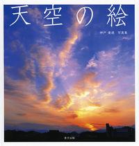 天空の絵―神戸重通写真集