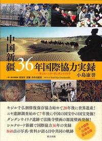 中国新疆36年国際協力実録