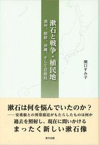 漱石と戦争・植民地