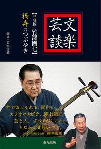 文楽芸談 / 〈三味線竹澤團七〉橋寿のつぶやき