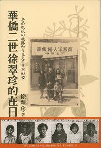 華僑二世徐翠珍的在日 / その抵抗の軌跡から見える日本の姿