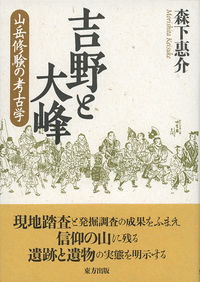 吉野と大峰 山岳修験の考古学