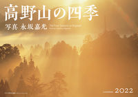 高野山の四季 2022年カレンダー